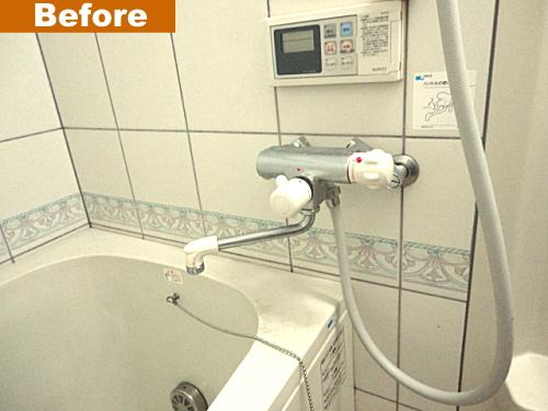 交換前のシャワー水栓器具