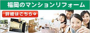 福岡 リフォーム